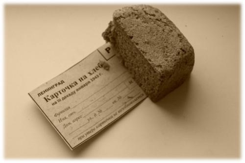 Блокадный хлеб..